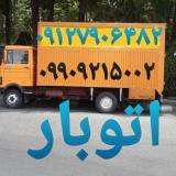 باربری اتوبار پرند رباط کریم اسلامشهر شهریار حومه
