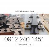 واردات ریل معدن کوره09122401451معدنی R8 R12 R15 R18 R24 R30 R33 R38 R43 R50 R65