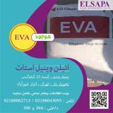 فروش اتیلن وینیل استات EVA