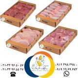 صادرات انواع گوشت طیور سابین تجارت