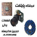 قطعات یدکی دوربین مداربسته - پایتخت