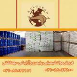 فروش مواد شیمیایی،پلیمری،آرایشی و بهداشتی