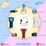 پکیج آموزش از راه دور کلاس مجازی صدف 112