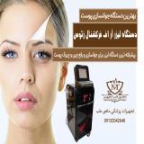 فروش بهترین دستگاه جوانسازی پوست با شرایط اقساطی