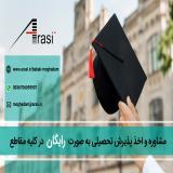 مشاوره و اخذ پذیرش تحصیلی رایگان ار دانشگاههای جهان