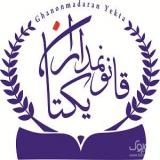 ثبت شرکت و برند فارسی و لاتین