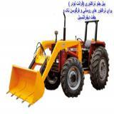 تولید کننده لودر جلو تراکتور475 فرگوسن 4 جک و 3 جک 02136612330-02133939802