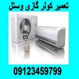 تعمیر و سرویس کولر گازی وستل VESTEL تهران 09123459799