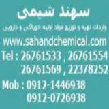 اسید سیتریک منو هیدرات (آبدار