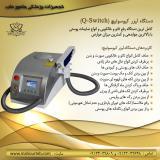 فروش دستگاه لیزر کیوسوئیچ (Q-Switch Laser)، بهترین لیزر رفع تاتو