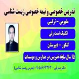 تدریس خصوصی و گروهی تضمینی زیست شناسی کنکور نظام جدید در منازل و مدارس و آموزشگاه های تهران و شهرستا