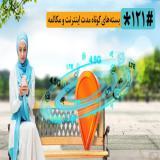 بسته های مدار فیروزه ای همراه اول *121#