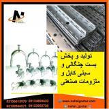 تولید و پخش بست چنگالی - سینی کابل - ملزومات صنعتی