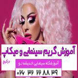 معرفی یه آموزشگاه گریم سینمایی و میکاپ خوب در کرج