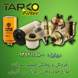 فروش انواع فیلتر سوخت خودرو های سبک ایرانی و خارجی