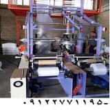 فروش دستگاه سه لایه تولید نایلون