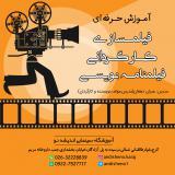 کارگاه های آموزشی پیشرفته فیلمسازی کارگردانی فیلمنامه درکرج