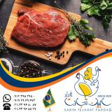 تامین و عرضه گوشت تازه و منجمد داخلی و وارداتی