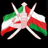 حمل و ارسال انواع کالا به کشور عمان | حمل دریایی به عمان