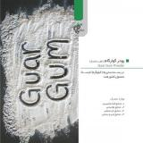 گوارگام Guar Gum powder