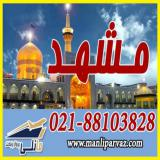 تور ارزان مشهد از199000 هتل نزدیک حرم بلیط چارتر