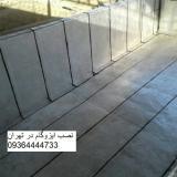 نصب ایزوگام در غرب تهران