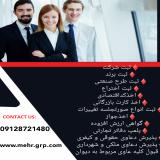 ثبت شرکت برند و لوگو