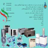 ساخت و فروش تجهیزات آزمایشگاهی