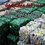خریدار ضایعات پلاستیک ، خرید و فروش ضایعات زنده بار