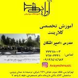 آموزش کلارینت در تهرانپارس