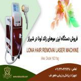 فروش دستگاه لیزر موهای زائد در شیراز با اقساط بدون بهره
