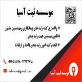 خرید وفروش رتبه 5 راه وساختمان 09120515198
