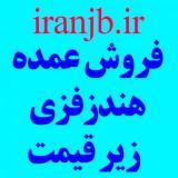 فروش خرید عمده انواع هندزفری هدفون هدست زیر قیمت تهران