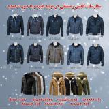 خرید و فروش لباس کار ، کاپشن و پوشاک