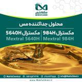 فروش محلول جدا کننده مس از برند معتبر Mextral مدلهای 5640H و 984H