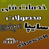 امداد خودرو سایپا اصفهان