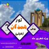 تور همدان
