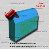 فروش قالب سنگ مصنوعی ، قالب جدول ، قالب پلاستیکی، قالب پلیمری