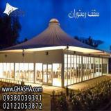 سقف رستوران سنتی- سایبان سفره خانه