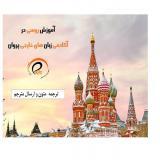 مترجم زبان روسی