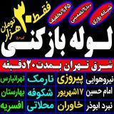 لوله بازکنی و تخلیه چاه بازکن ۴۵%تخفیف (شرق تهران)