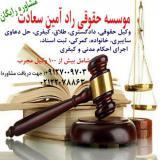 موسسه حقوقی تهران وکیل پایه یک دادگستری ، حقوقی ، طلاق
