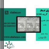 فروش ویژه پلی استال/مواد اولیه پلیمری