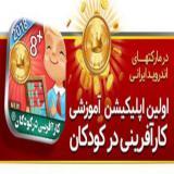 آموزش کارآفرینی کودکان