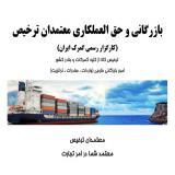 واردات، صادرات و ترخیص کالا از گمرکات و بنادر کشور