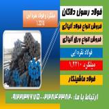 فولاد نقره ایی - میلگر نقره ایی - فولاد 2210- قیمت فولاد نقره ایی