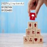 نمایندگی بیمه رازی نیاوران | ارائه دهنده کلیه بیمه نامه  ها