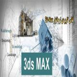 آموزش تری دی مکس آموزش 3D-Max