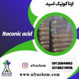 خرید و فروش آنلاین ایتاکونیک اسید