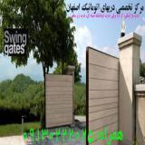 دربهای اتوماتیک وکرکره برقی بنینکا در اصفهان